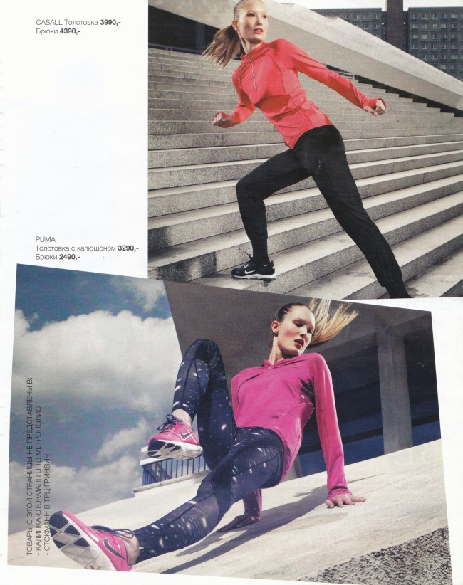 Lena Fishman for Stockmann Sports